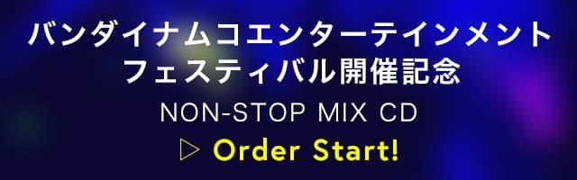 バンダイナムコエンターテインメント フェスティバル開催記念 NON-STOP MIX CD