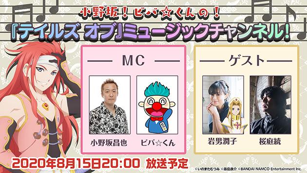 小野坂!ビバ☆くんの!「テイルズ オブ」ミュージックチャンネル 2020年8月15日20:00放送回!