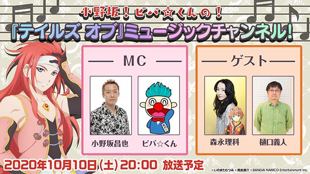 小野坂!ビバ☆くんの!「テイルズ オブ」ミュージックチャンネル 2020年10月10日20:00放送回