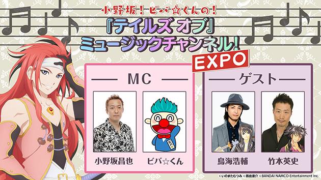 小野坂!ビバ☆くんの!「テイルズ オブ」ミュージックチャンネル EXPO